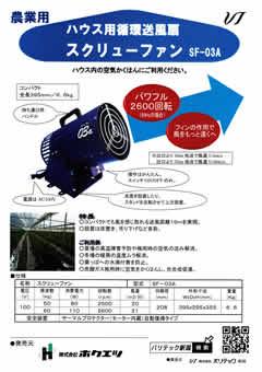 ハウス用循環送風扇 SF-03A