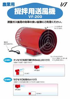 攪拌用送風扇 VF-200